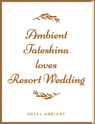 Ambient Tateshina loves Resort Wedding
