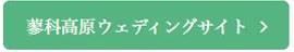 蓼科高原ウェディングサイト