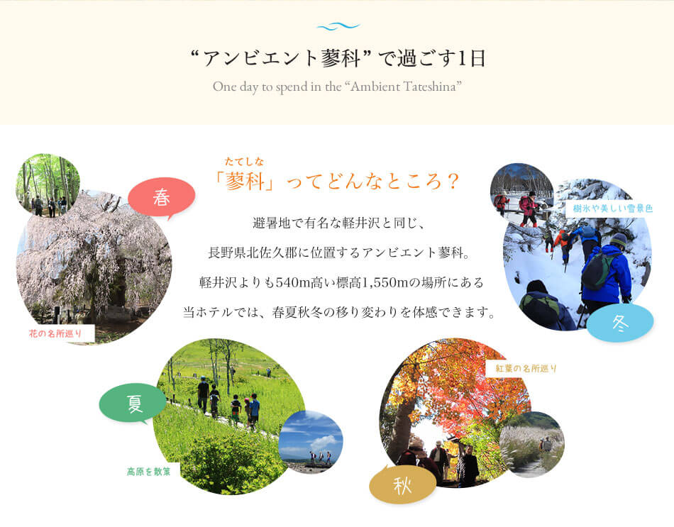 """アンビエント蓼科""で過ごす1日 One day to spend in the""Ambient Tateshina"""