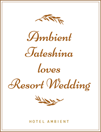Ambient Tateshina loves Resort Wedding